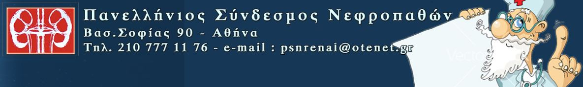 PanelliniosSyllogosNefropathwn