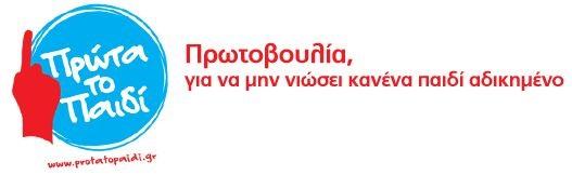 PrwtaToPaidi