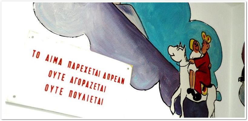 AFLAIA-KYRIAKOY-PAIDON-aimokatharsh